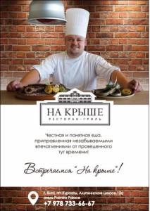 Пальмира ресторан